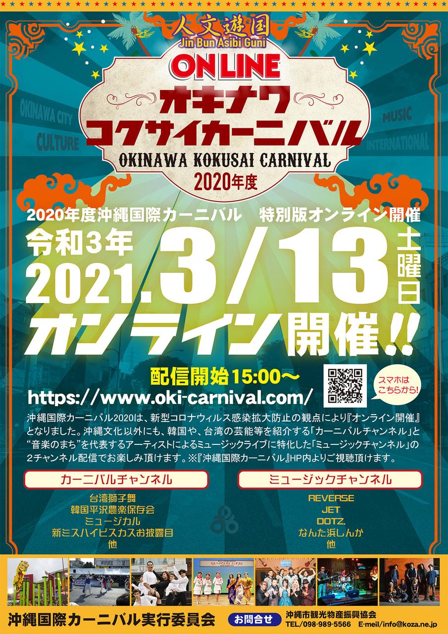 「2020年度 沖縄国際カーニバル 特別版オンライン」開催決定!!