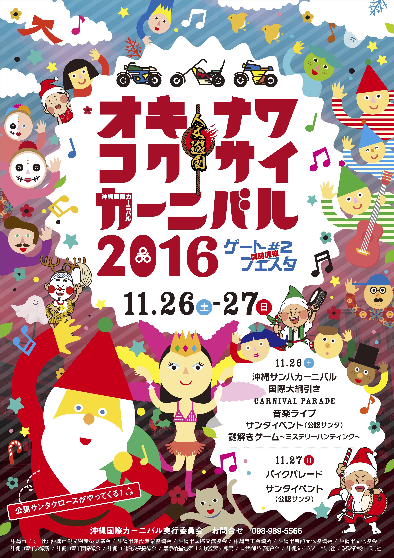 沖縄国際カーニバル 第  回ポスター