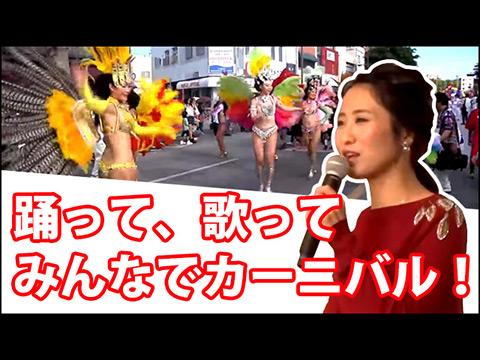 特集:ちゃんぷる〜沖縄市大使&オキナワコクサイカーニバル