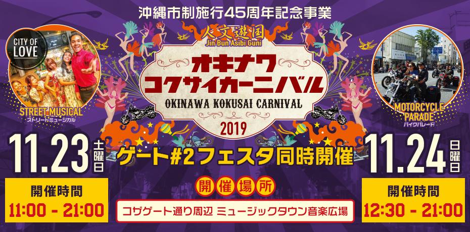 https://www.oki-carnival.com/images/top/mv2019.jpg